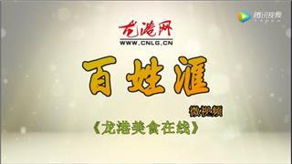 【百姓汇-第13期:《龙港美食在线》 寻找龙港最...