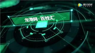 【百姓汇-第14期:龙港一停车位障碍物已整治】