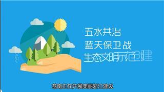 打造美丽苍南 共建省级生态文明建设示范县